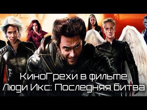 Люди Икс Начало: Росомаха VS Дэдпул (HD)