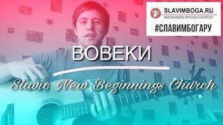 РАЗБОР84🎸 Вовеки - Slavic New Beginnings Church [SLAVIMBOGA.RU]