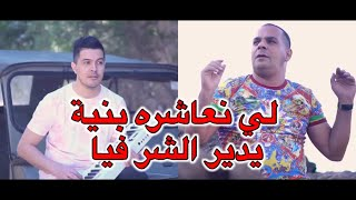 Houari Dauphin - Li N3achreh Beniya - Avec Amine La Colombe ( Clip Officiel )