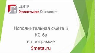 Исполнительная смета и КС-6 в Smeta.ru