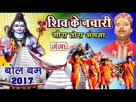 शिव के नचारी - गौरा तोरा अंगना - Maithili Shiv Song   Kanwar Song   Kunj Bihari
