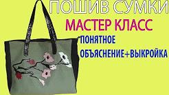 214091482ad3 Как сшить сумку своими руками выкройки и идеи - YouTube