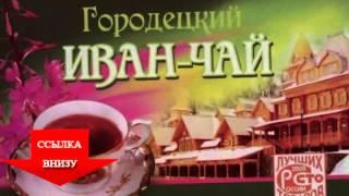 Монастырский чай: где купить настоящий чай?