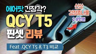 대세 완전무선 블루투스 이어폰 QCY T5, T3와 궁금한점만 콕콕 비교 리뷰!  QCY 시리즈 끝판왕쯤?... Qcy t5 Review [ 음질, 통화품질 ]