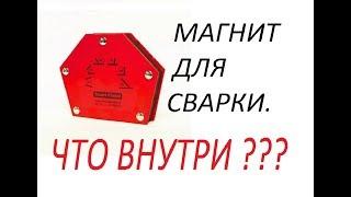 Магнитный фиксатор для сварки,Что внутри ?Magnetic latch for welding,What is inside ?