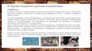 В Турции подрались русские и украинские туристы.(Российско - Украинский конфликт переходит границы приличия. *******, 2014-07-21T08:48:36.000Z)