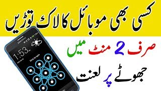 How to unlocked mobile phones forgot pattern lock | Unlocked mobile phones | My Technical Support