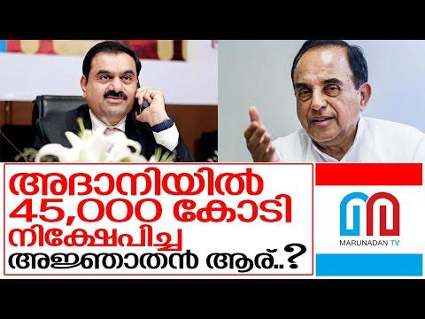 അദാനിയില് ദുരൂഹമായി 45,000 കോടി I Adani group investors