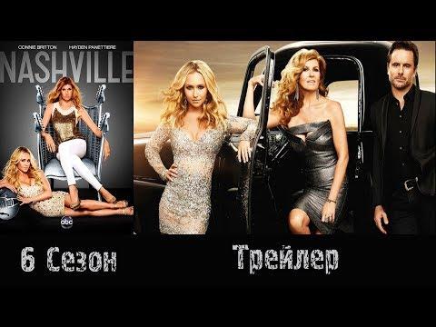 """Сериал """"Нэшвилл""""/Nashville"""" - Трейлер 2018 6 сезон"""