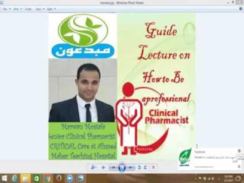 How to be a professional clinical pharmacist; Dr Marwan Mostafa, PharmD   2017مبدعووون