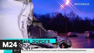 Смотреть видео Смертельная авария произошла на МКАД - Москва 24 онлайн
