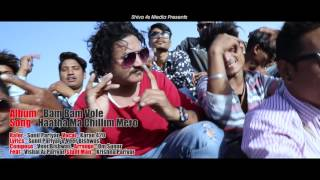 New Nepali Full Pop Song 2017/2074 BAM BAM BHOLE by Sunil Pariyar 4s media