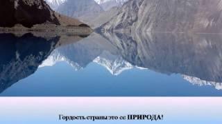 Красоты Таджикистана (промо-видео)(Таджикистан - это прекрасная и уникальная страна, природа и гостеприимство которой, может составить конкур..., 2013-12-07T13:56:32.000Z)