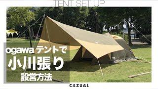 テントとタープを一体で設営する小川張りスタイル。 ogawaキャンパルの...