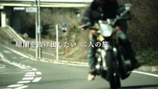 殺し屋稼業から足を洗い、バイク屋で働く健(新井浩文)。同じ世界にい...