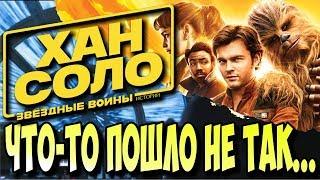 ХАН СОЛО: ЗВЕЗДНЫЕ ВОЙНЫ / Все о фильме за 10 минут