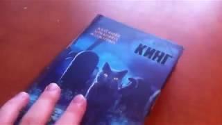 Краткий обзор книги Кладбище домашних животных