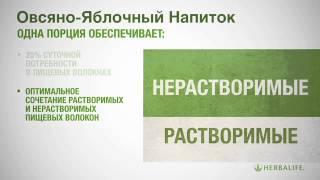 Овсяно-яблочный напиток Herbalife Новый продукт!!! - Гербалайф (Herbalife) в Казани herbalkazan.ru