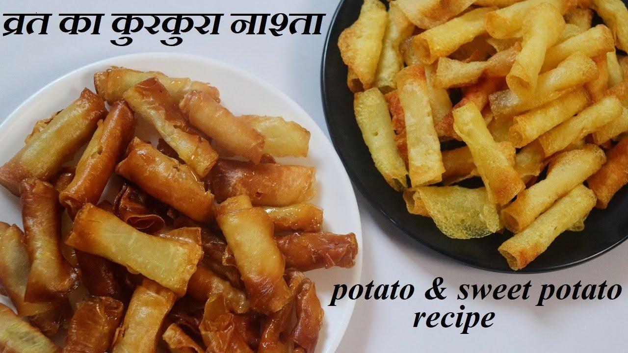हमेशा के व्रत में वही स्नैक्स खाने से पेट भरा हो तो ईस बार यह कुरकुरा नाश्ता बनाए Vrat Ka Nashta