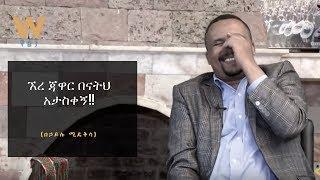 Ethiopia: ኧረ ጃዋር በናትህ አታስቀኝ!!   በኃይሉ ሚዴቅሳ