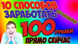 как заработать 100 рублей сейчас без вложений