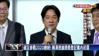 確定參戰2020總統! 賴清德搶頭香登記黨內初選-民視新聞