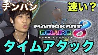 【マリオカート8デラックス】タイムアタックやってみたけどさては速い?mariokart8dx #5