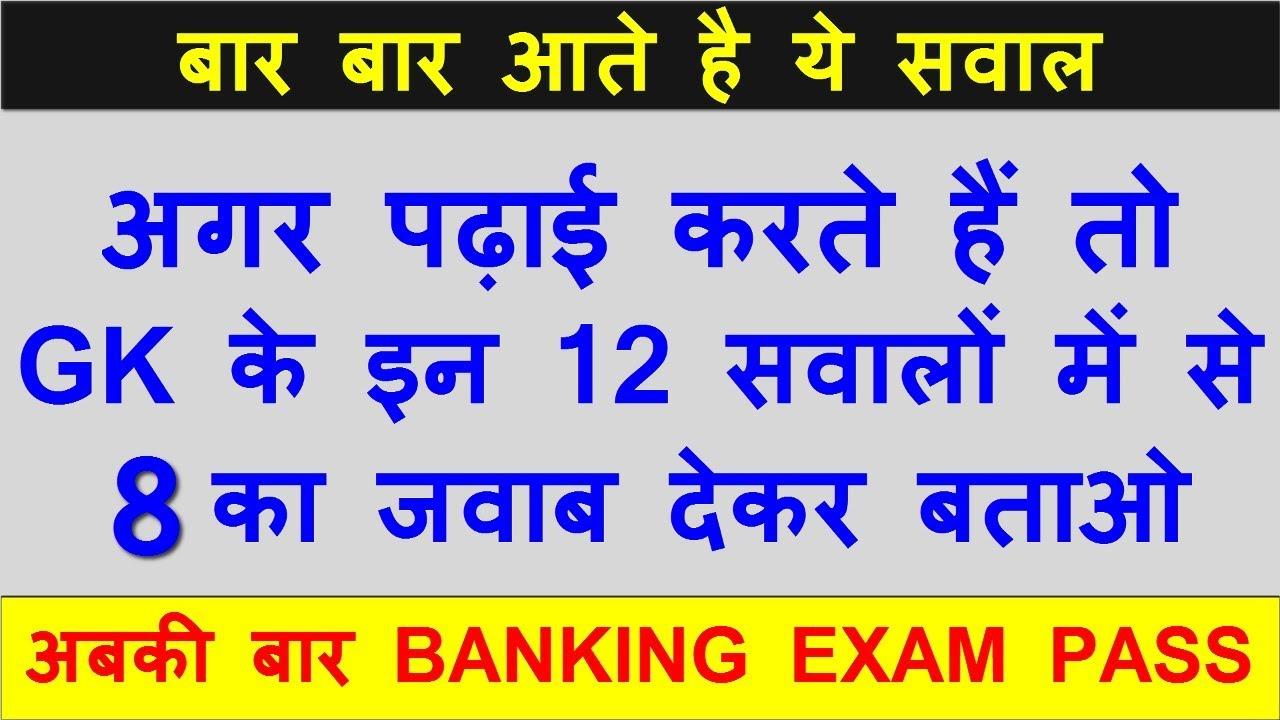 GK के 12 दिमाग हिला देने वालें सवाल   Banking GK questions and answers