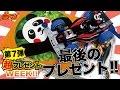 ミニ四駆大プレゼント企画!パンダ&くまモンセット!/第7弾【ミニ四リーマン】
