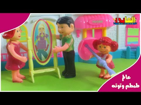 لعبة بابا اشترى بيت جديد للعيلة  وطمطم فرحانة أووى اجمل العاب الدمى والعرائس للأولاد والبنات