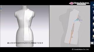3Dから2Dへの展開例(アパレル業界)