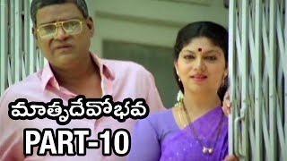 Matru Devo Bhava (Akashadoothu) Telugu Movie | Part 10/11 | Nassar | Madhavi | MM Keeravani