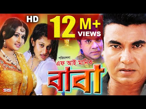 BABA | Bangla Movie Full HD | Manna |...