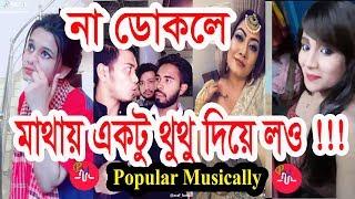 Bangla Hot Funny Musically   Musically? নাকি অশ্লীলতা? The Best Funny Musically   Popular Musically