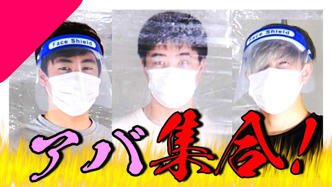 【1ヶ月振り】アバンティーズ 集合!!!