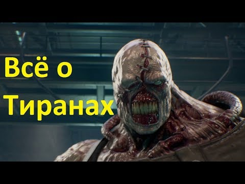 "Т- вирус: Проект ""Тиран"" ( T-virus: ""Tyrant"" Project - Part 4)"