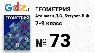 № 73- Геометрия 7-9 класс Атанасян