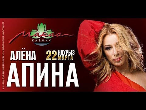 """Концерт Алёны Апиной в казино """"Макао"""" (2018)"""