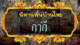 นิทานพื้นบ้านไทย - กากี