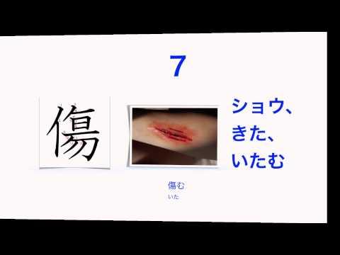#人の#部首4 #Hito no #Bushu 4