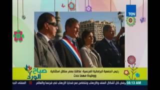 صباح الورد| رئيس الجمعية البرلمانية الفرنسية: علاقتنا بمصر ستظل استثنائية ووطيدة مهما حدث