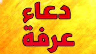 دعاء عرفة دعاء الامام الحسين يوم عرفه دعاء عرفة بصوت ايراني