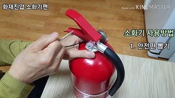 소방시설관리사가 알려주는 올바른 소화기 사용법