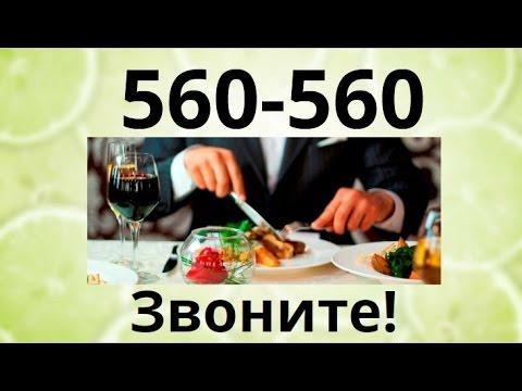 Рестораны Оренбурга - Звоните! 560-560 - Оренбург Ресторан
