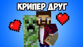 КРИПЕР ДРУГ (Армия Из Монстров) - Обзор Модов Minecraft
