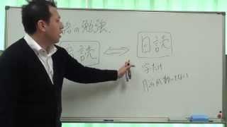 国語の勉強法について、まずは基礎編から!! 非常に重要な勉強の仕方で...