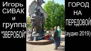 """Город на передовой (Игорь Сивак и группа """"Зверобой 2019) аудио"""