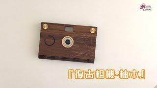 復古相機-柚木-獨家開箱影片