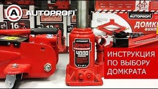 Как выбрать автомобильный домкрат — подробная инструкция(, 2012-04-03T14:15:14.000Z)