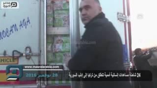 مصر العربية | 24 شاحنة مساعدات إنسانية أممية تنطلق من تركيا إلى إدلب السورية